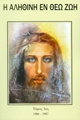 Διάλογοι με τον Ιησού: 1986-1987 - Πολιτιστικός Σύλλογος Η Αληθινή εν Θεώ Ζωή