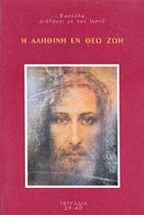 Διάλογοι με τον Ιησού: Τετράδια 29-40 - Πολιτιστικός Σύλλογος Η Αληθινή εν Θεώ Ζωή
