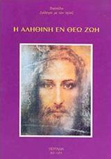 Διάλογοι με τον Ιησού: Τετράδια 92-101 - Πολιτιστικός Σύλλογος Η Αληθινή εν Θεώ Ζωή