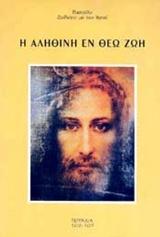 Διάλογοι με τον Ιησού: Τετράδια 102-107 - Πολιτιστικός Σύλλογος Η Αληθινή εν Θεώ Ζωή