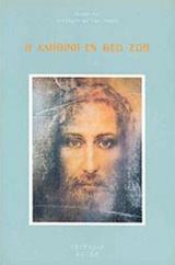 Διάλογοι με τον Ιησού: 41-55 - Πολιτιστικός Σύλλογος Η Αληθινή εν Θεώ Ζωή