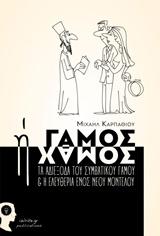 Τα αδιέξοδα του συμβατικού γάμου και η ελευθερία ενός νέου μοντέλου - Εκδόσεις iWrite.gr