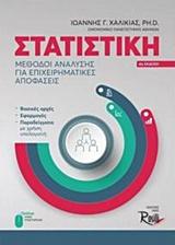 Μέθοδοι ανάλυσης για επιχειρηματικές αποφάσεις - Rosili