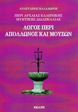 Λόγος περί Απόλλωνος και Μουσών - Εκάτη