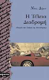 Θεωρία και ποίηση της αυτοκίνησης - Opera