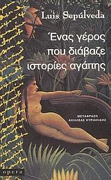 Μυθιστόρημα - Opera
