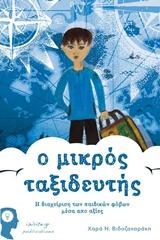 Η διαχείριση των παιδικών φόβων µέσα απο αξίες - Εκδόσεις iWrite.gr