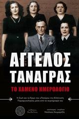 """Η ζωή και το έργο του """"Πατέρα"""" της ελληνικής παραψυχολογίας μέσα από τα χειρόγραφά του - Δαιδάλεος"""