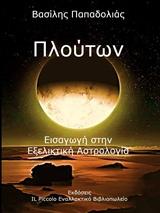 Εισαγωγή στην εξελικτική αστρολογία - Il Piccolo