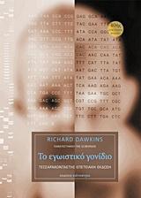 Ένα βιβλίο που θα διαβάζεται όλο τον 21ο αιώνα - Κάτοπτρο