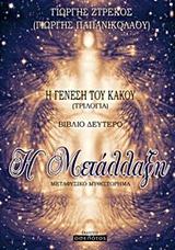 Μεταφυσικό μυθιστόρημα - Οσελότος