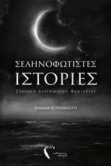 Συλλογή διηγημάτων φαντασίας - Εκδόσεις iWrite.gr