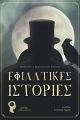 Ανθολογία διηγημάτων τρόμου - Εκδόσεις iWrite.gr