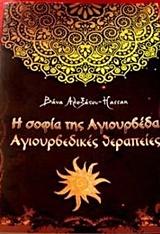 Αγιουρβεδικές θεραπείες - Ayurvedic Center - Αλεξάτου - Hassan Βάνα