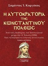 Από τους διαδόχους του Ιουστινιανού μέχρι την Α΄Άλωση (1204): Προς τη διαμόρφωση ελληνικής φυσιογνωμίας - Εκδόσεις Ι. Σιδέρης