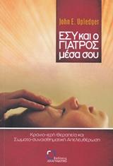 Κρανιο-ιερή θεραπεία και σωματο-συναισθηματική απελευθέρωση - Αναγνώστης