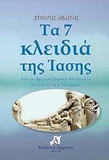 Από τα αρχαιοελληνικά Ασκληπιεία στην γενετική διατροφή - Αρχύτας