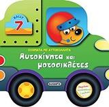 2 σελ. αυτοκόλλητα - Susaeta