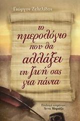 - Ζελελίδης Γιώργος