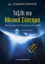 Από τον Ερμή στον Πλούτωνα σε 50 χρόνια - Εκδόσεις Παπαδόπουλος