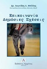 Επιχειρησιακή και κοινωνικοοικονομική προσέγγιση - Αρχύτας