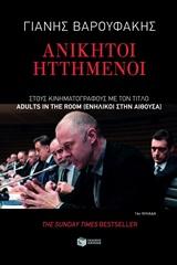 Για μια ελληνική άνοιξη μετά από ατελείωτους μνημονιακούς χειμώνες - Εκδόσεις Πατάκη