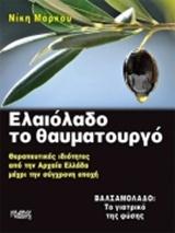 Θεραπευτικές ιδιότητες από την Αρχαία Ελλάδα μέχρι την σύγχρονη εποχή - Βαλσαμόλαδο: το γιατρικό της φύσης - Κάδμος