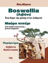 Ένα δώρο της φύσης στον άνθρωπο - μαύρο πιπέρι - από αγαθό πολυτελείας φυσικό φάρμακο! Παράρτημα: Λεβάντα - καλέντουλα - Κάδμος