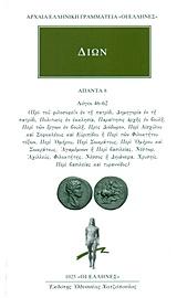 Λόγοι 46-62: Προ του φιλοσοφείν εν τη πατρίδι