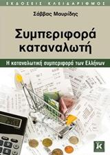 Η καταναλωτική συμπεριφορά των Ελλήνων - Κλειδάριθμος