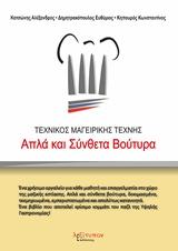 Τεχνικός μαγειρικής τέχνης - Λεξίτυπον