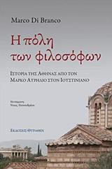 Ιστορία της Αθήνα από τον Μάρκο Αυρήλιο στον Ιουστινιανό - Θύραθεν