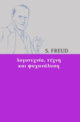 - Νίκας / Ελληνική Παιδεία Α.Ε.