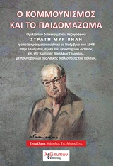 Ομιλία του διακεκριμένου πεζογράφου Στρατή Μυριβήλη - Λεξίτυπον