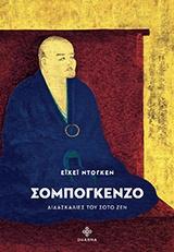 Διδασκαλίες του Σότο Ζεν - Dharma