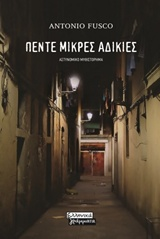 Αστυνομικό μυθιστόρημα - Ελληνικά Γράμματα