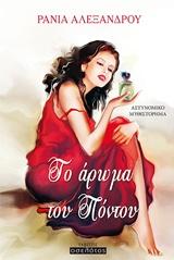 Αστυνομικό μυθιστόρημα - Οσελότος