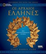 """Βασισμένο στη σειρά """"The Greeks"""" - Ελληνικά Γράμματα"""