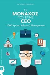 1000 χρόνια αθωνικό management - Εκδόσεις iWrite.gr