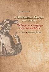 Με όχημα το χειρόγραφο και το έντυπο βιβλίο: 13ος αιώνας - μέσα 16ου - Άτων
