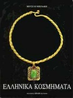 Από τις συλλογές του Μουσείου Μπενάκη - Αδάμ - Πέργαμος