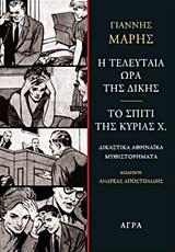 Δικαστικά αθηναϊκά μυθιστορήματα - Άγρα