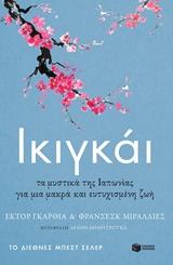 Τα μυστικά της Ιαπωνίας για μια μακρά και ευτυχισμένη ζωή - Εκδόσεις Πατάκη