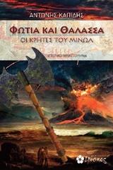 Οι Κρήτες του Μίνωα: Ιστορικό μυθιστόρημα - Ιβίσκος