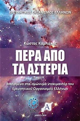 Βασισμένο στα ομώνυμα ντοκιμαντέρ του Ερευνητικού Οργανισμού Ελλήνων - Αρχύτας
