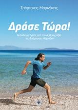 Απάνθισμα υγείας από την αρθογραφία του Σπάρτακου Μαρινάκη - Μεταμόρφωση