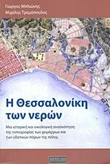 Μια ιστορική και οικολογική ανασκόπηση της τοπογραφίας των χειμάρρων και των υδατικών πόρων της πόλης - Αντιγόνη