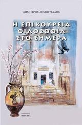 - Εκδόσεις Βερέττας