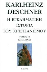 12ος αιώνας - Κάκτος