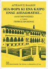 Γενικός πρόξενος: α. Ιεροσόλυμα β. Λευκωσία - Βιβλιοπωλείον της Εστίας